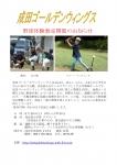 9月29日(土)野球体験教室開催